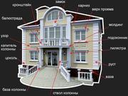 Производим Архитектурные фасадные элементы из пенополистирола