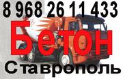 Предлагаю бетон в Ставрополе с доставкой на объект