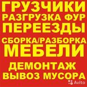 Демонтаж / Грузчики / Разнорабочие Тел.+7(962)-005-29-52