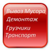 Грузчики Транспорт 44-35-77