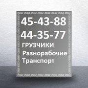 Грузчики Грузоперевозки Ставрополь